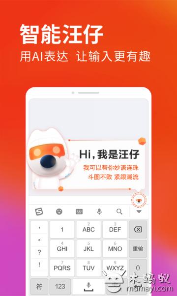 搜狗輸入法 V9.0