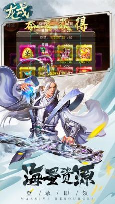 龙戒·一剑诛仙 V1.0.0