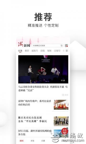 浙江新闻 V6.1.2