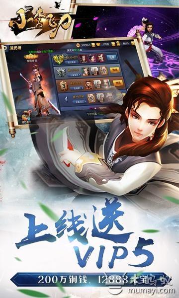 小李飞刀 V2.1.0