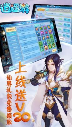 逍遥游 V1.0.0