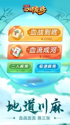 四川麻将 V13.7.20190815