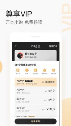 搜狗阅读 V7.0.56