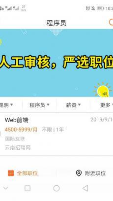 云南招聘网 V2.4