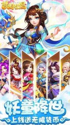 梦幻仙侣:无限火力 V1.0.0