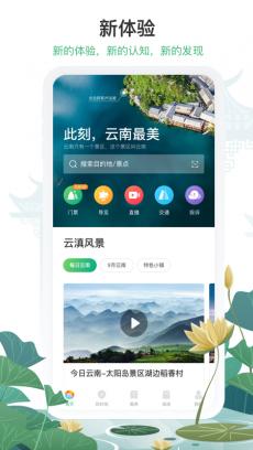 游云南 V3.3.1.500