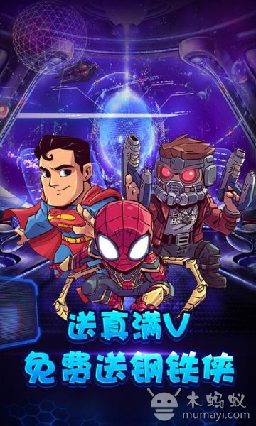 復仇英雄聯盟商城版 V1.0.0