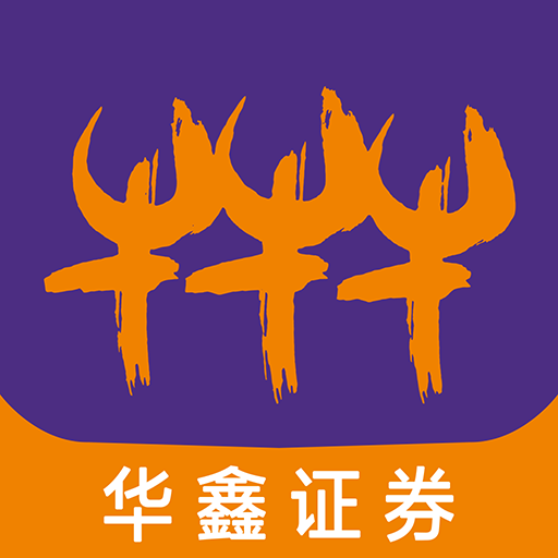 华鑫证券鑫e代