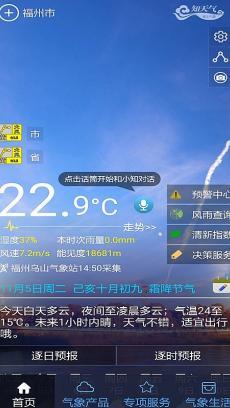 知天气-福建 V2.5.6