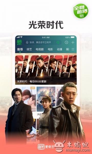 爱奇艺 V10.10.5