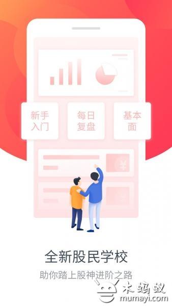 同花顺模拟炒股 V9.86.03