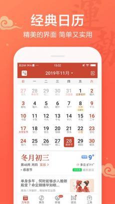 吉祥日历万年历黄历 V1.9.2.21