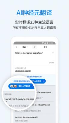 Flitto翻易通 V21.2.18