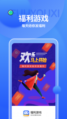 福利游戏 V1.0.0