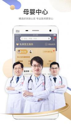 平安好医生 V7.0.3