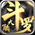 斗罗大陆神界传说 V2.3.0
