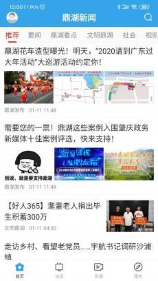 鼎湖新闻 V1.0.3