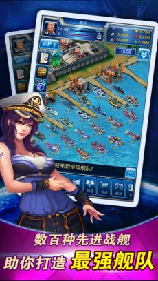 帝国舰队飞升版 V5.5.002