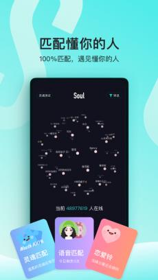 Soul V3.81.2