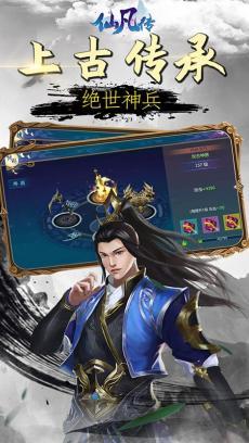 仙凡传 V1.2.0