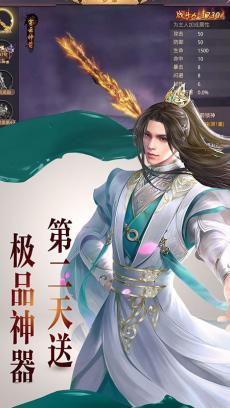 剑雨江湖至尊版 V1
