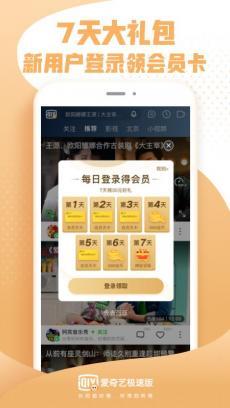 愛奇藝極速版 V9.13.6
