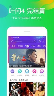 风行视频 V3.6.5.1