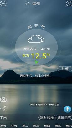 知天气 VVer3.2.3