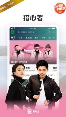 愛奇藝 V11.3.0