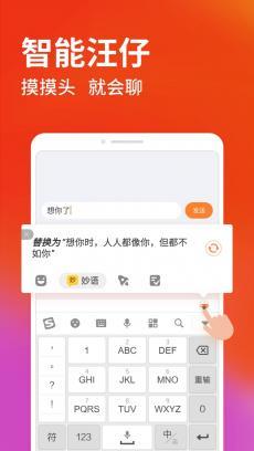 搜狗输入法 V10.11.4
