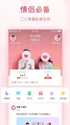 小恩爱 V7.0.0