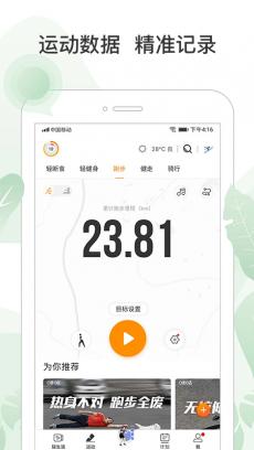 咪咕善跑 V5.4.2