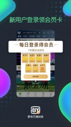 爱奇艺随刻版 V9.17.2