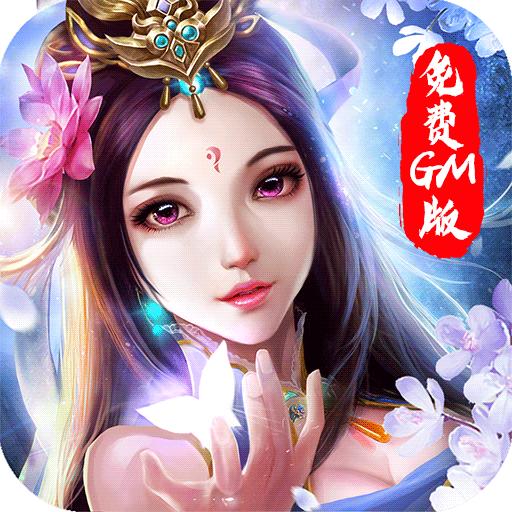 武动九天(GM免费版)