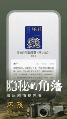 爱奇艺阅读 V3.6.5