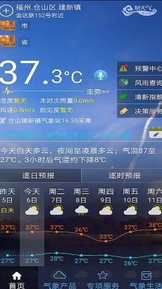 知天气-福建 V2.5.8