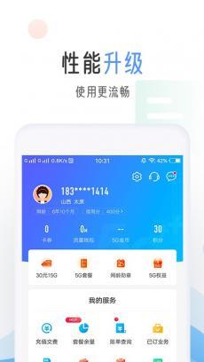 中国移动 V6.3.5