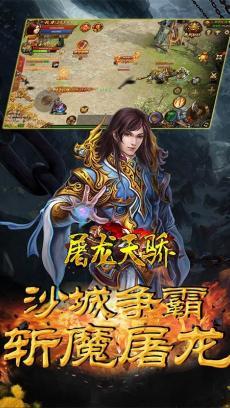 屠龙天骄 V1.0.16.0