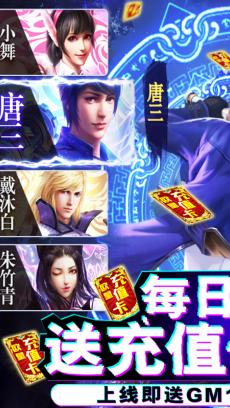 斗罗大陆神界传说2(天天送充值) V1.0.1