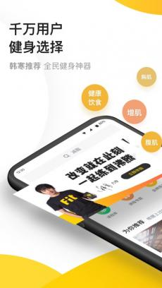 Fit健身 V6.4.7