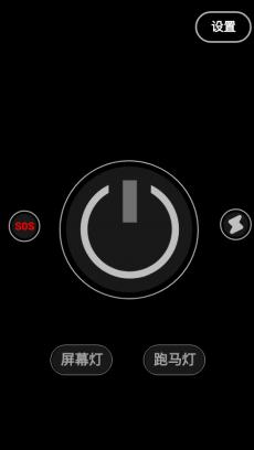 便捷手电 V1.1.2