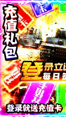 坦克榮耀之傳奇王者(日送真充) V1.03
