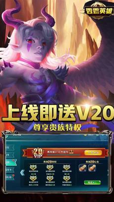雷霆英雄 V1.0