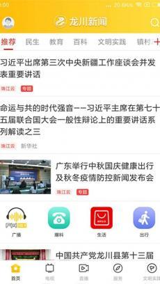 龙川新闻 V1.0.5