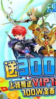 魂祭(送3000元充值) V1.0