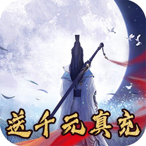 神魔传(送千元真充)