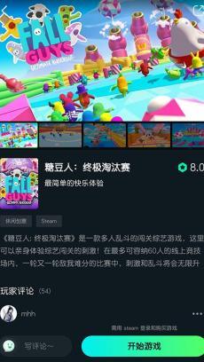 YOWA云游戏 V1.3.1