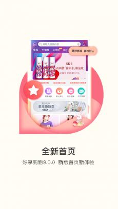 好享购物 V9.0.0