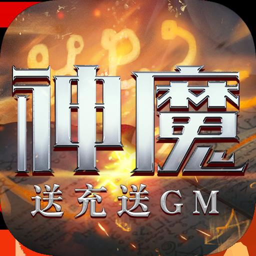 刀剑神魔录-送充送GM