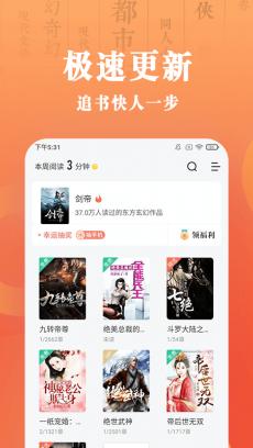 宜搜小说快读版 V3.12.1